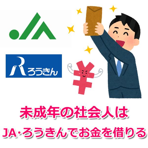 1.未成年の社会人は「JA(農協)」「ろうきん」でお金を借りる