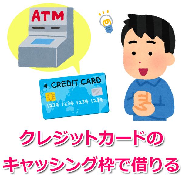4.クレジットカードの即日キャッシングで現金を借りる