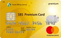 SBSプレミアムカード(デポジット型)