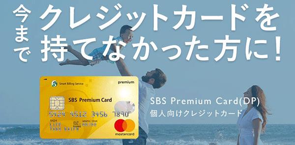 SBSプレミアムカードデポジット型