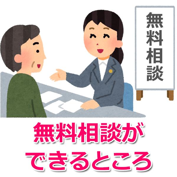 事務所の選び方(債務整理・借金問題)