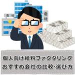 個人向け給料ファクタリング!おすすめ14社の比較、選び方、口コミ(給与・売掛債権の現金化)